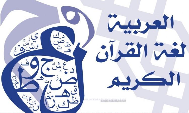 Menelaah Keistimewaan Bahasa Arab