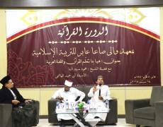 Daurah Qur'aniyyah, Tingkatkan Wawasan Ulumul Qur'an